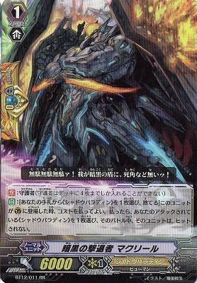 カードファイト!!ヴァンガード[ヴァンガード] 暗黒の撃退者 マクリール[RR] ブースターパック第12弾 「黒輪縛鎖」収録カード/BT12-011-RR