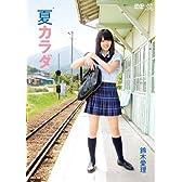 鈴木愛理 夏カラダ [DVD]