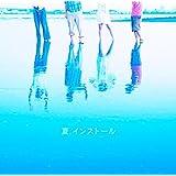 【早期購入特典あり】夏.インストール(オリジナルポストカード付き)