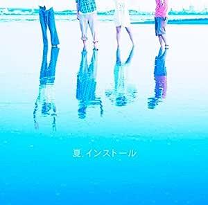 【メーカー特典あり】夏.インストール(オリジナルポストカード付き)