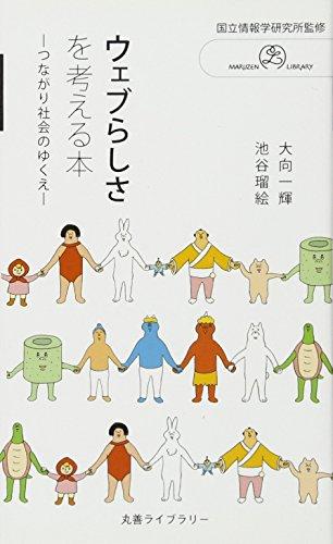 ウェブらしさを考える本 (丸善ライブラリー―情報研シリーズ)