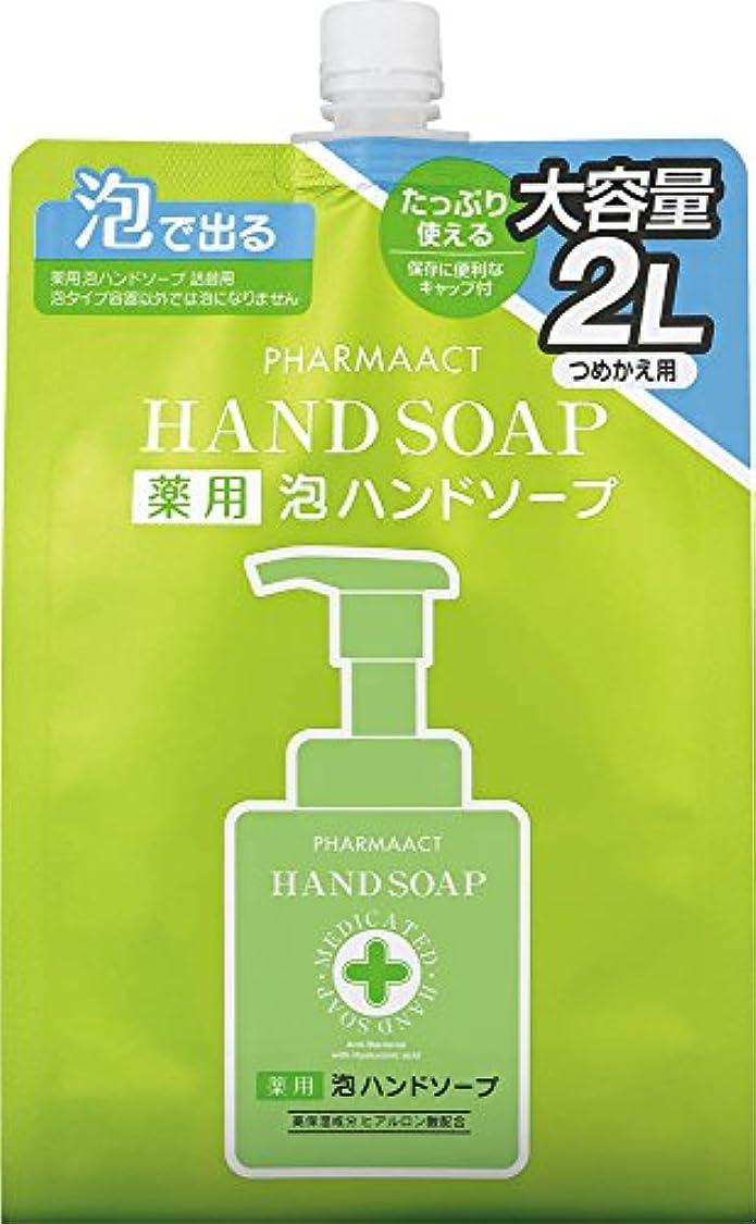 浸した道毒液熊野油脂 PHARMAACT(ファーマアクト) 薬用泡ハンドソープ詰替スパウト付 2L