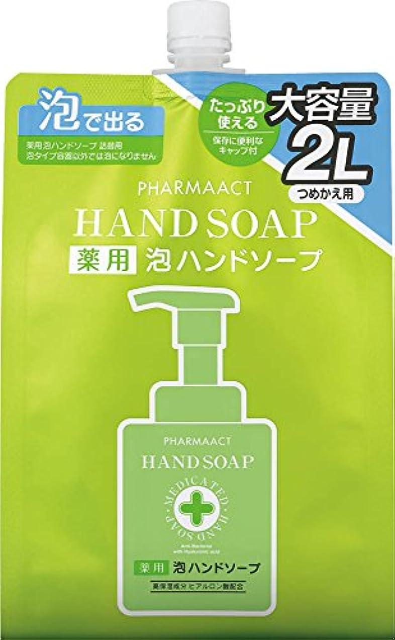 シットコム自慢大腿熊野油脂 PHARMAACT(ファーマアクト) 薬用泡ハンドソープ詰替スパウト付 2L