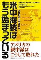 徳地 秀士, Michael Fabey (原著), マイケル ファベイ (著), 赤根 洋子 (翻訳)(4)新品: ¥ 1,944ポイント:59pt (3%)7点の新品/中古品を見る:¥ 1,480より
