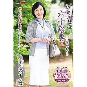 初撮り六十路妻ドキュメント 関口啓子 センタービレッジ [DVD]