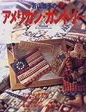 若山雅子のアメリカン・カントリー (手づくりBOOK―カントリークラフトスペシャル)
