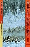 東北アジアの民族と歴史 (民族の世界史) 画像