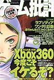ゲーム批評 2006年 01月号