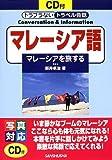 マレーシア語―マレーシアを旅する (CD付トラブラないトラベル会話)