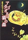 アタゴオルは猫の森 6 (MFコミックス)