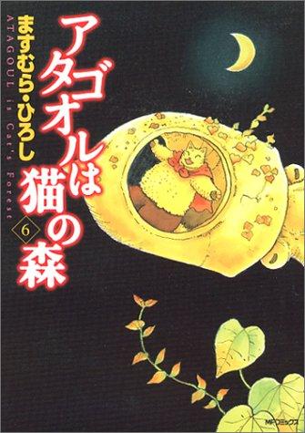 アタゴオルは猫の森 6 (MFコミックス)の詳細を見る