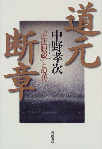 道元断章―『正法眼蔵』と現代の詳細を見る