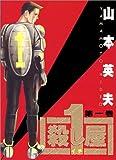 殺し屋1 第1巻 (ヤングサンデーコミックス)
