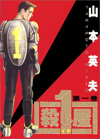 殺し屋1 第1巻 (ヤングサンデーコミックス)の詳細を見る