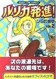 ルリカ発進 vol.2 (まんがタイムコミックス)