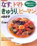 なす、トマト、きゅうり、ピーマンのおかず—野菜のパワーをいただきます! (マイライフシリーズ特集版)