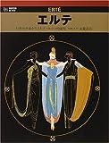 エルテ―幻想の世界を生きたアールデコの寵児 (六耀社アートビュウシリーズ)