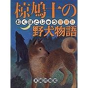 椋鳩十の野犬物語 (椋鳩十まるごと動物ものがたり)