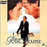 太陽と月に背いて [DVD]