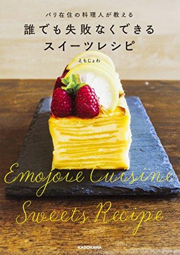 パリ在住の料理人が教える 誰でも失敗なくできる スイーツレシピの詳細を見る