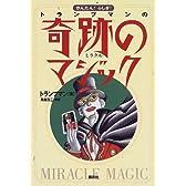 かんたん!ふしぎ!トランプマンの奇跡のマジック