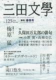 三田文学 2016年 05 月号 [雑誌]