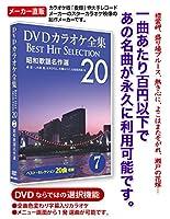 DVDカラオケ全集 「Best Hit Selection 20」 7 昭和歌謡名作選