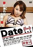 青春H Date・・・ [DVD]