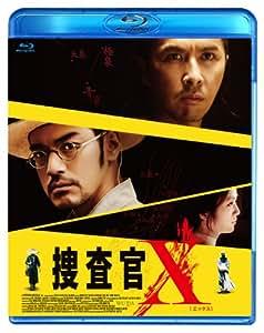 捜査官X [Blu-ray]