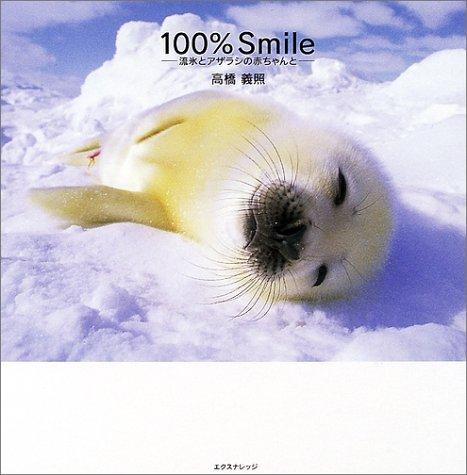 100%Smile流氷とアザラシ(写真集)の詳細を見る