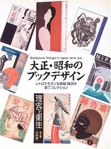大正・昭和のブックデザイン / 松原 正世