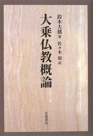 大乗仏教概論の詳細を見る