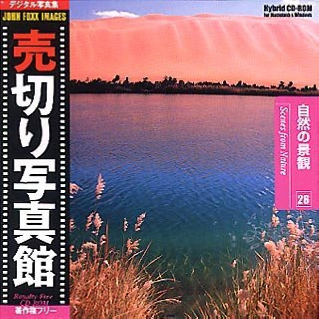 売切り写真館 JFIシリーズ 26 自然の景観