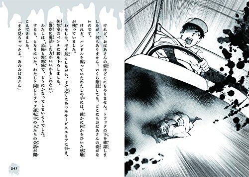 ほんとにあった怖い話 2