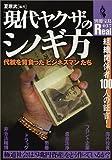 現代ヤクザのシノギ方—代紋を背負った「ビジネスマン」たち (別冊宝島Real (037))