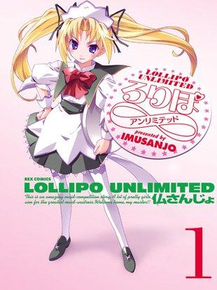 ろりぽ∞ 1 (1) (IDコミックス REXコミックス)