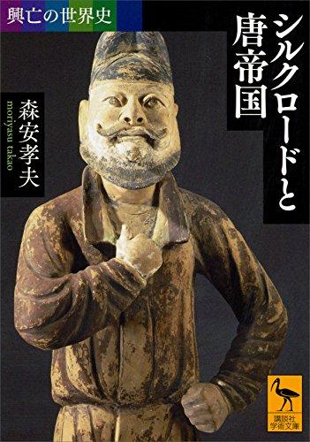 興亡の世界史 シルクロードと唐帝国 (講談社学術文庫)の詳細を見る