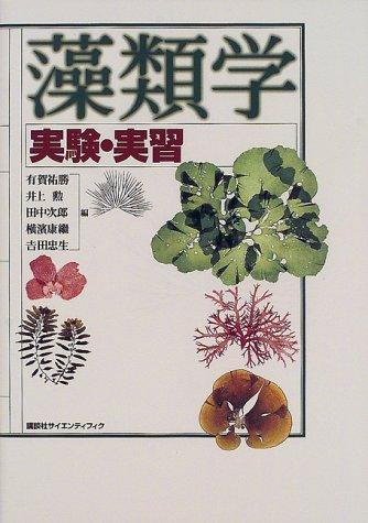 藻類学 実験・実習 (KS一般生物学専門書)