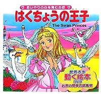 はくちょうの王子 (世界の名作童話 動く絵本(DVD付))