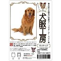 犬服工房タンクトップ 大型犬 SML サイズ