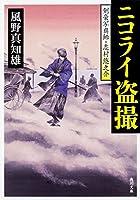 ニコライ盗撮 剣豪写真師・志村悠之介 (角川文庫)