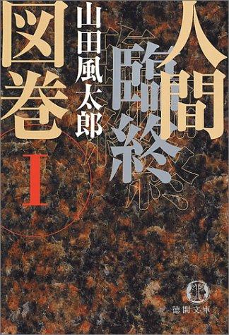 人間臨終図巻〈1〉 (徳間文庫)の詳細を見る