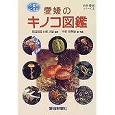 愛媛のキノコ図鑑 (自然博物シリーズ)