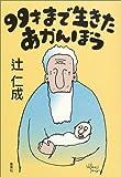 99才まで生きたあかんぼう / 辻 仁成 のシリーズ情報を見る