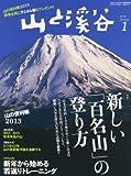 山と渓谷 2013年 1月号