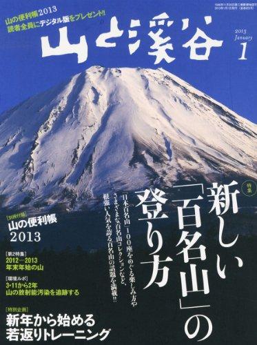 山と渓谷 2013年 1月号の詳細を見る