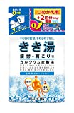 【セット品】きき湯 カルシウム炭酸湯 つめかえ用 420G 2個セット