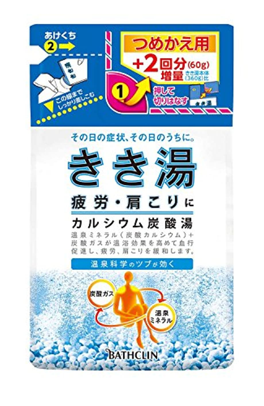 習字エンディングメンダシティきき湯 カルシウム炭酸湯 つめかえ用 420g 入浴剤 (医薬部外品)