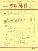 整形外科 2016年 12 月号 [雑誌]