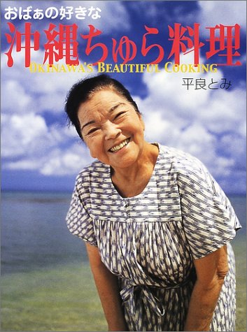 おばぁの好きな「沖縄ちゅら料理」の詳細を見る